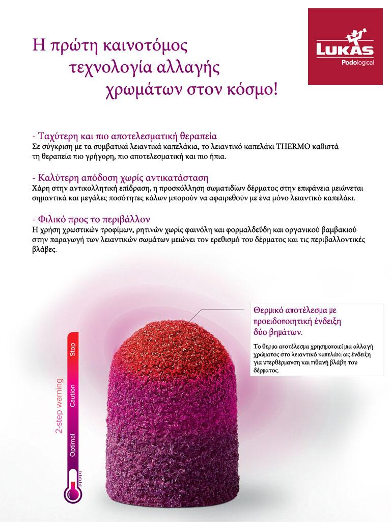 thermo-kapelaki-exp
